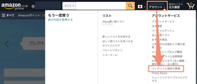 Amazon-コンテンツと端末の管理