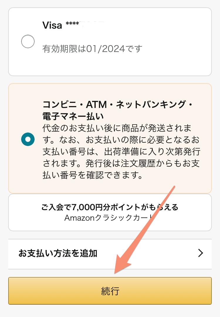 Amazonギフトカードの支払い選択画面