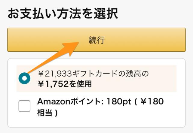 Amazonギフト券-チャージタイプを決済に使う