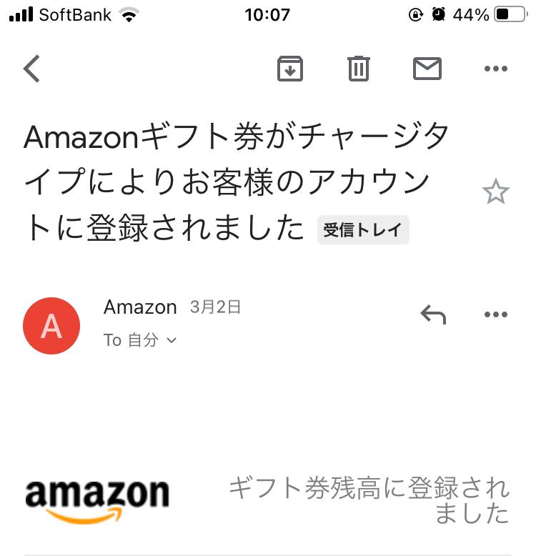 Amazonギフト券のチャージ完了メール