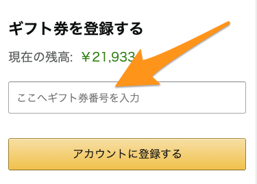 Amazonギフト券のコードを入力する