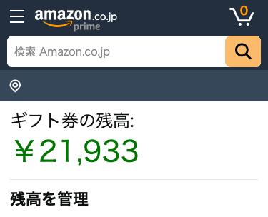 Amazonギフト券の残高