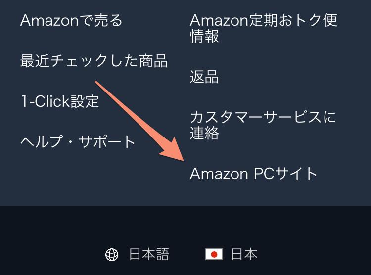 Amazon pc版サイトの開き方