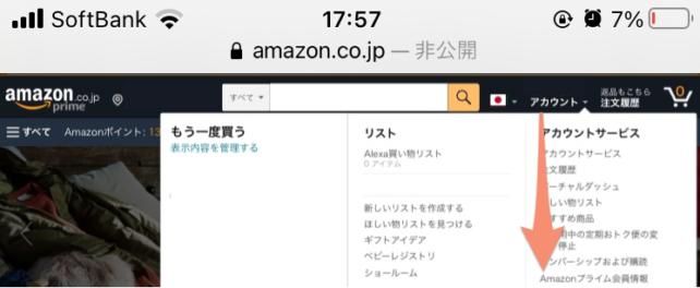 Amazonプライム共有ページ-スマホ版