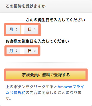 Amazonプライムの家族会員メール