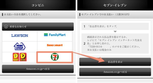amazonギフトカードのメール
