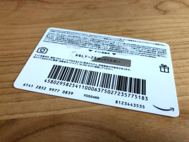 amazonギフト券-カードタイプ