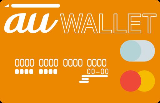 プリペイドカード-Au wallet