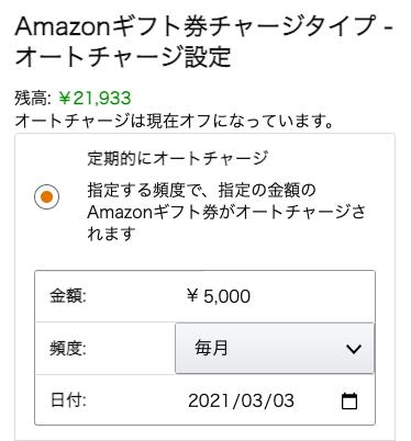 Amazonギフト券のオートチャージ設定