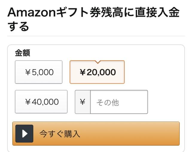 amazonギフト券のチャージ画面