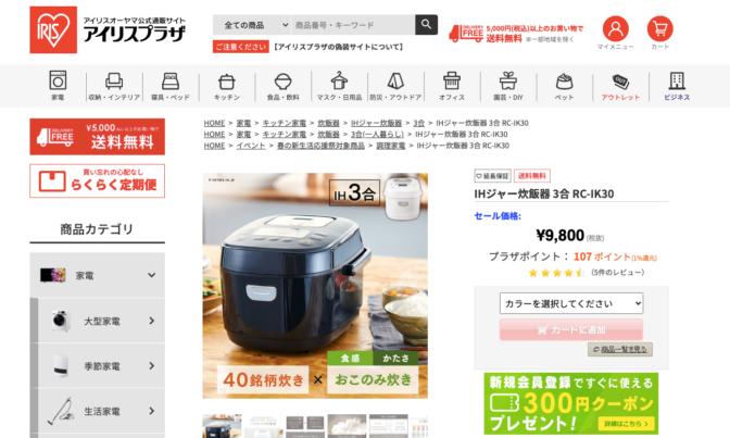 アイリスオーヤマの安い炊飯器