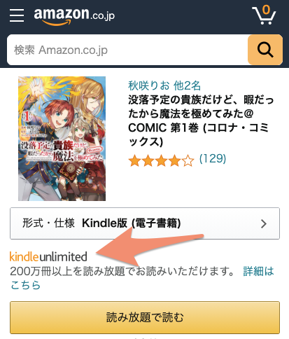 Kindle unlimitedのマーク