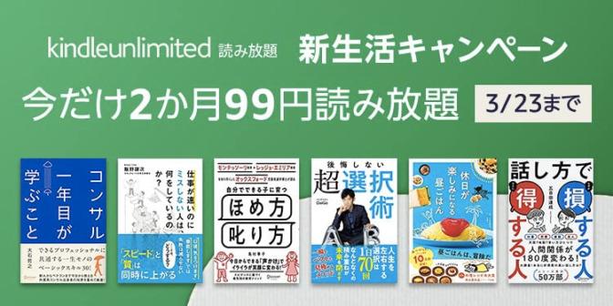 kindle-unlimited-99円セール