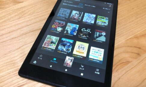 Kindle端末-プライムリーディング