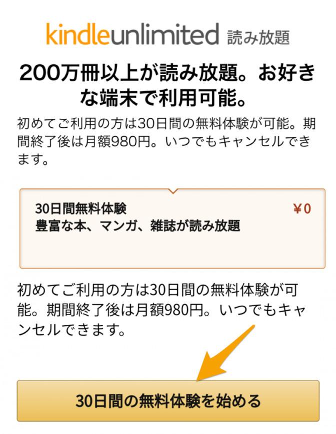Kindle unlimitedの登録画面