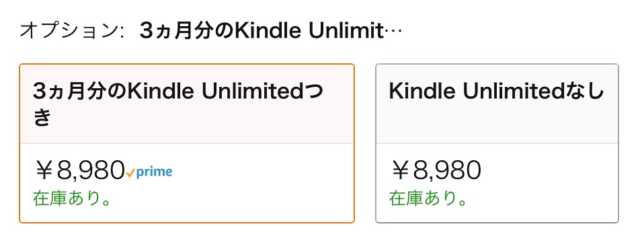 kindle unlimitedが3ヶ月無料