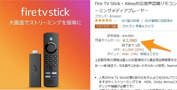 Fire_TV_Stick-セール
