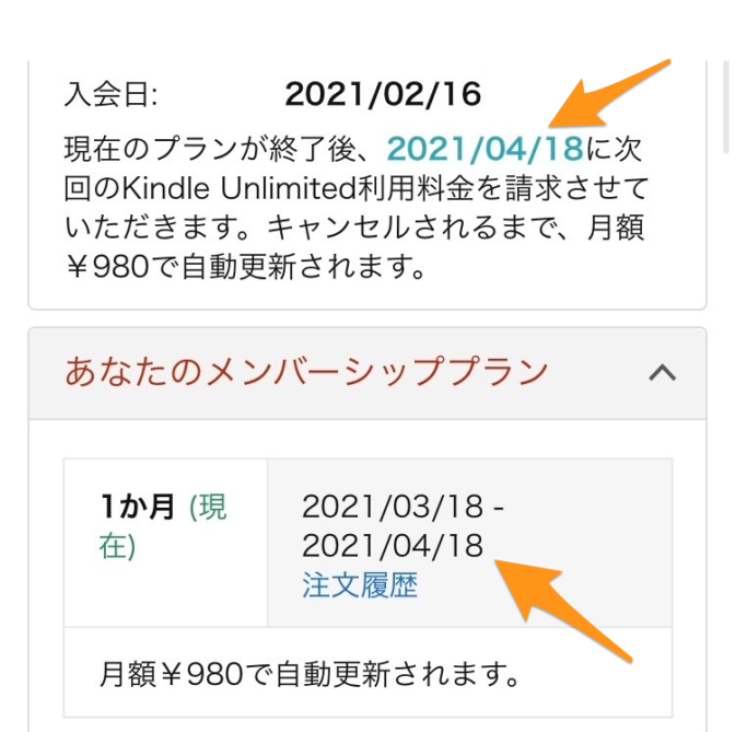 Kindle Unlimitedの更新日に確認方法