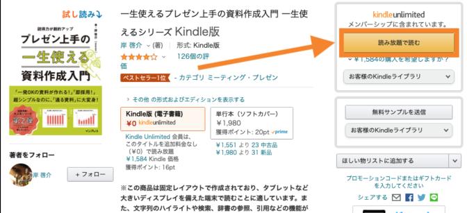 kindle-unlimitedの本をダウンロードする