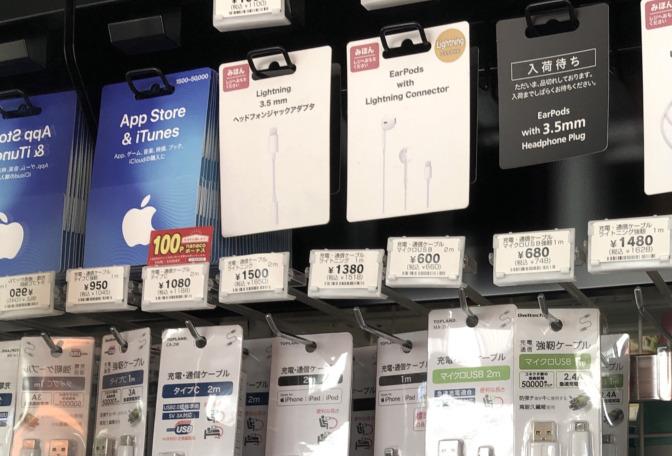iPhone-イヤホンジャック-変換アダプタ-セブンイレブン