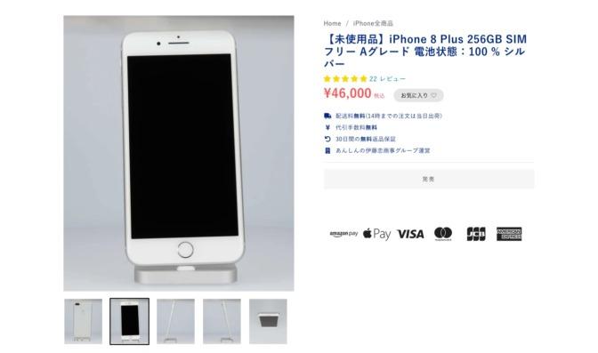 iphone-にこスマ-未使用品