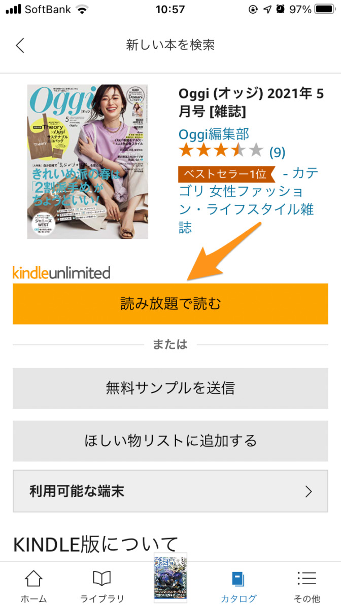 kindle-unlimited-ダウンロード