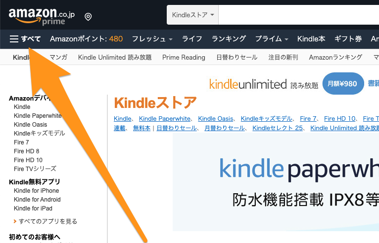 Kindle unlimitedの場所を開く-PC