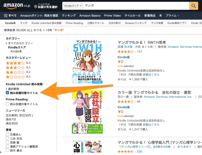 Kindle unlimited-絞り込み検索