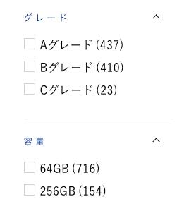 にこスマ-グレード