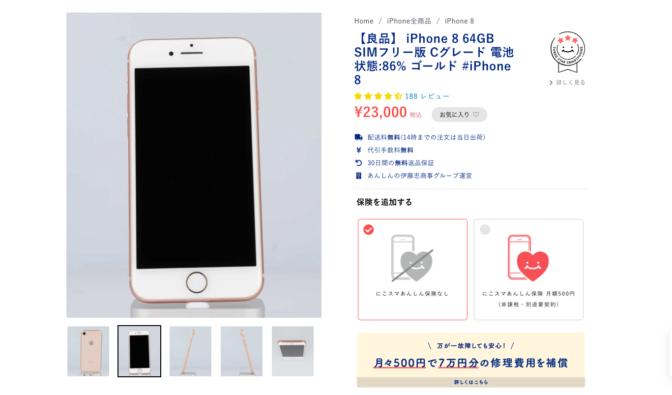 にこスマ-中古のiPhone
