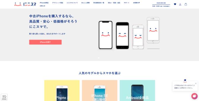 にこスマ-公式サイト