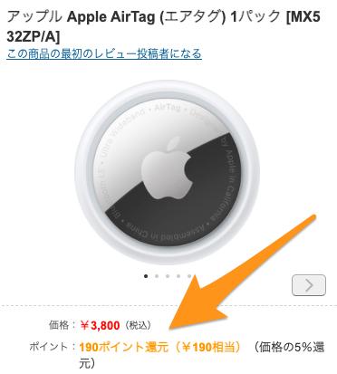 ヨドバシ-airtag-ポイント還元