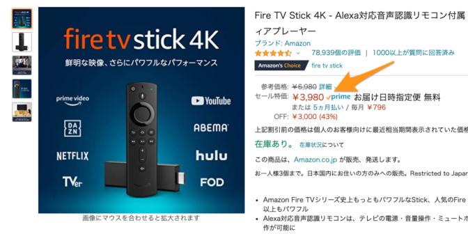 Amazon Fire TV Stick-4K sale