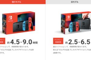 Nintendo_Switch-バッテリーの旧型と新型の時間の違い