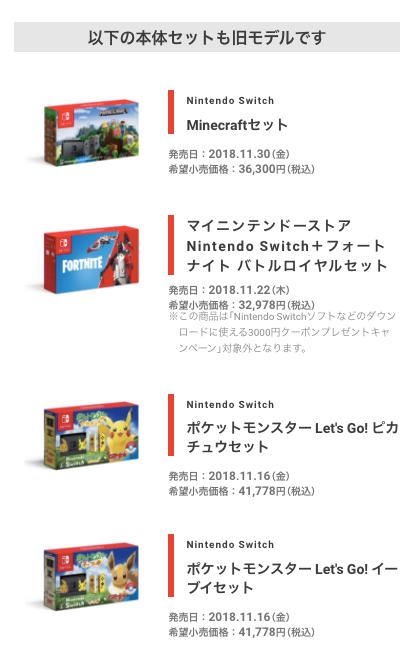 Nintendo_Switch_旧型のコラボモデル