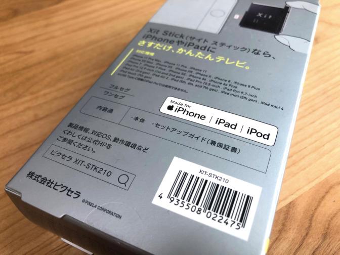 iPhone専用のテレビチューナー