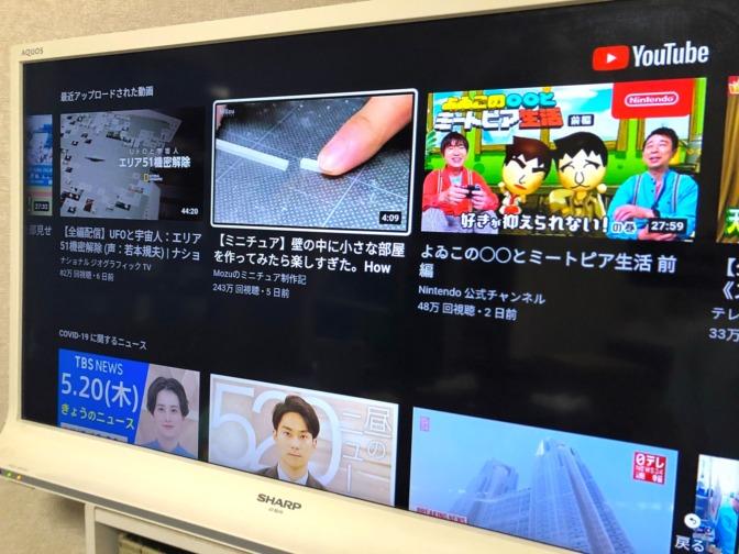 YouTubeをテレビで見る