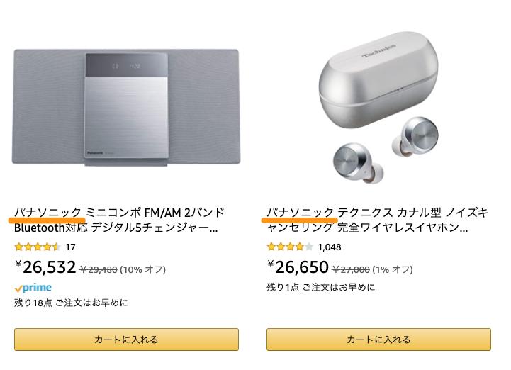 Amazonのパナソニック製品