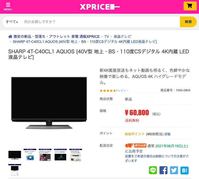 XPRICE-テレビが安い