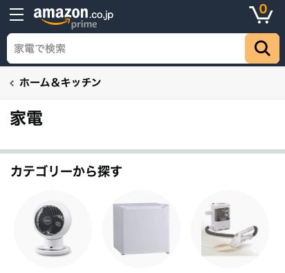 Amazon-家電