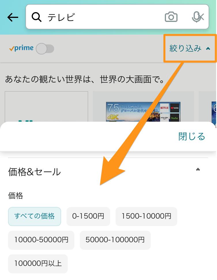amazon-アプリ-絞り込み