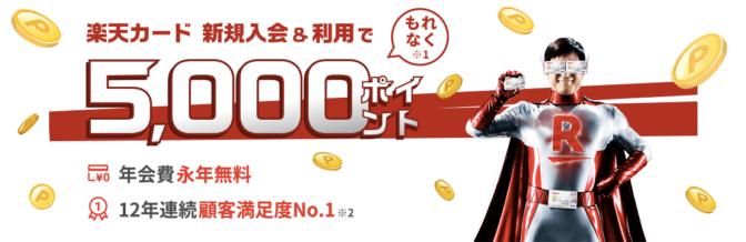 楽天カード-5,000ポイント還元