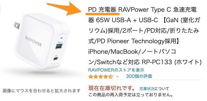 ravpower-amazon-レビュー