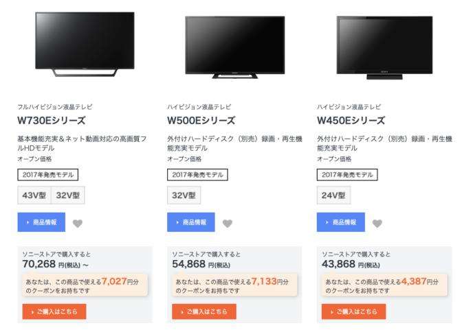 ソニーストア-TVが安い