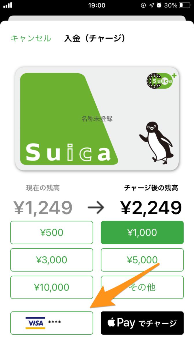 モバイルSUICAに楽天カードでチャージするポイントが貯まる