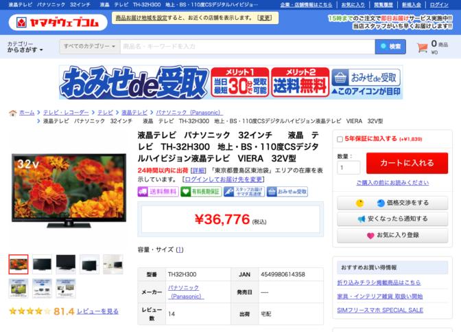 ヤマダウェブコム-テレビ