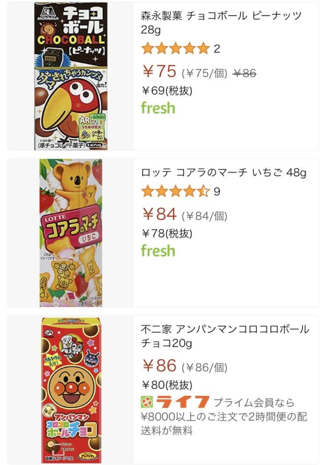Amazon-値段の安い順