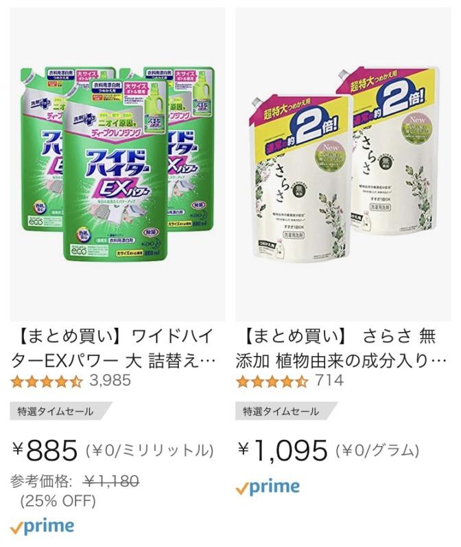 Amazonタイムセール-洗剤