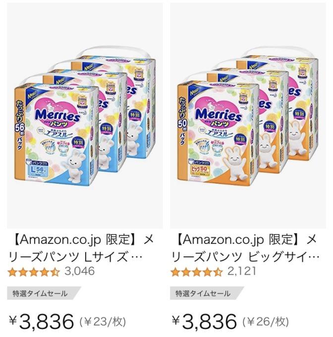 Amazonタイムセール祭り-洗剤