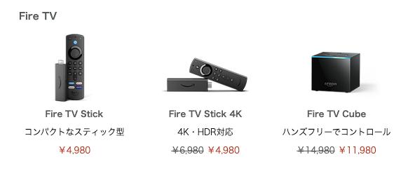 Fire_TV_Stick-タイムセール祭り